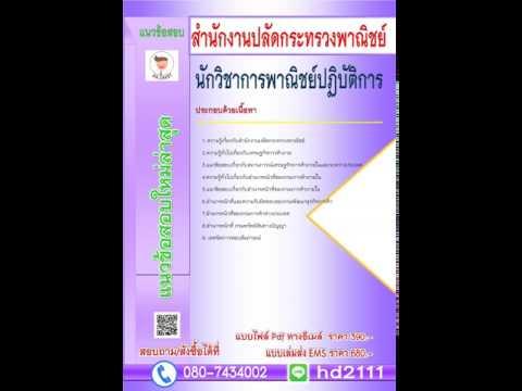 แนวข้อสอบ นักวิชาการพาณิชย์ปฏิบัติการ สำนักงานปลัดกระทรวงพาณิชย์