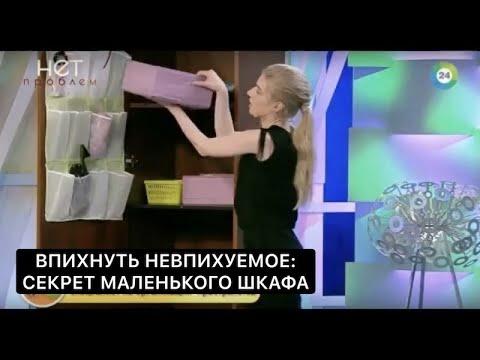 Как уместить все вещи в маленьком шкафу? #РАСХЛАМЛЕНИЕ