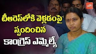 Congress MLA Banoth HariPriya Gives Clarity on her Joining in TRS | Yellandu | Latest News