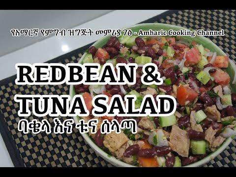 Red Bean Tuna Salad - Amharic - የአማርኛ የምግብ ዝግጅት መምሪያ ገፅ
