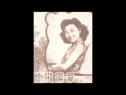 好時光 - 歐陽飛鶯/黄飛然(1946) 純野静流 検索動画 9