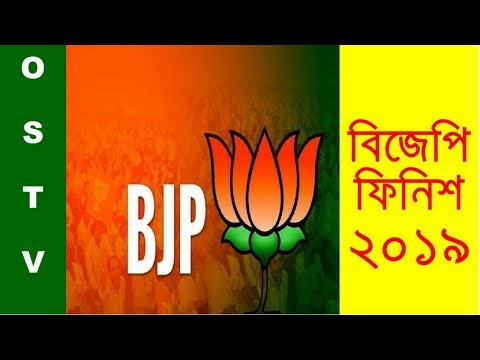 Breaking News : বিজেপি ফিনিশ ২০১৯  | Bangla latest news | Bangla news today | OS TV