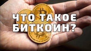 Что такое биткоин и от чего зависит его стоимость РБК. Как заработать Биткоин - Easybizzi