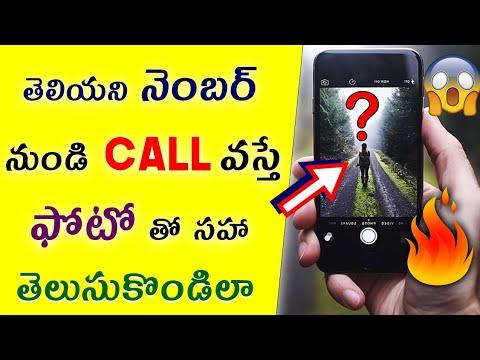 Find unknown caller details with photo | caller ID | Telugu tech news