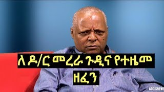 A song for Dr. merera Gudina