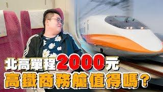 【Joeman】北高單程2000元!高鐵商務艙值得嗎?