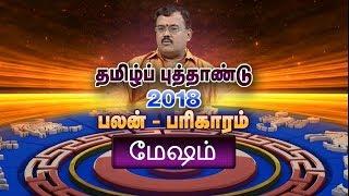 மேஷம் ராசி - தமிழ் புத்தாண்டு பலன்கள் 2018 | பலன்-பரிகாரம் - Astrologer Shelvi