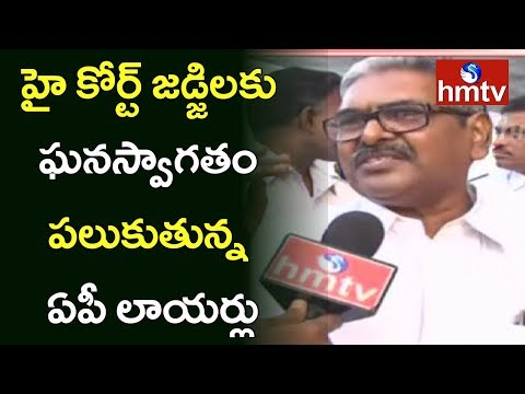 Vijayawada Bar Association Members Grand Welcome to High Court Judges | hmtv