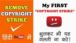 Remove Copyright Strike in Hindi | My First Copyright Strike | Use Retract | Youtube