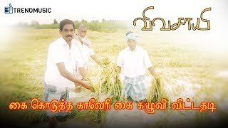 கை கொடுத்த காவேரி கை கழுவி விட்டதடி | Vivasayee | Tamil Poem | TrendMusic