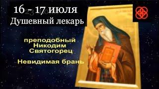 16   17 июля Душевный лекарь Размышление об Ангеле Хранителе Невидимая брань Молитвенные песнопения