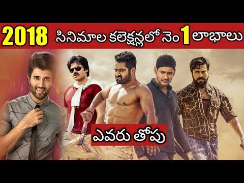 Tollywood Movies Collections In 2018|Aravinda Sametha,Rangasthalam,Bharath Ane Nenu Movies Collectio