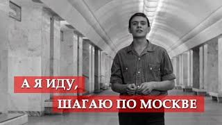 А я иду шагаю по Москве песня из кинофильма 34 Я шагаю по Москве 34