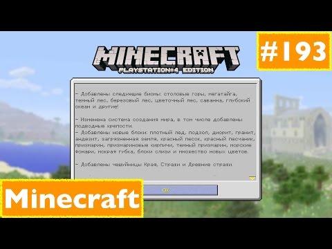 Minecraft - #193 - Выживание - Обновление :)