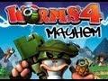 Worms 4 (3 часть) РАЗРУШЕНИЕ ЗАМКОВ