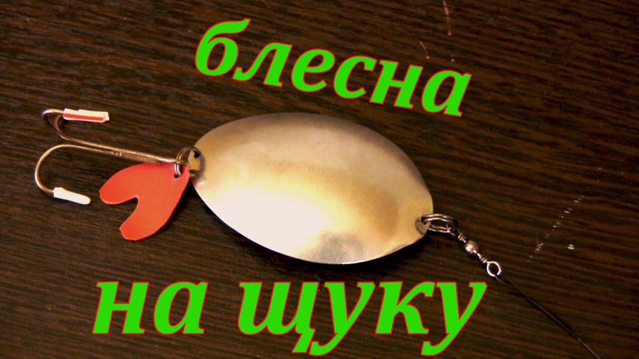 Как сделать приманку для щуки своими руками видео
