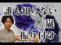 【反転】嵐/誰も知らない サビ ダンス振り付け