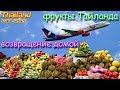Пхукет Тайланд часть 7 фрукты Тайланда пробуем дуриан и джекфрут итоги домой mp3