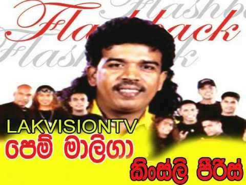 Pem Maliga album of Kingsley Peiris MP3