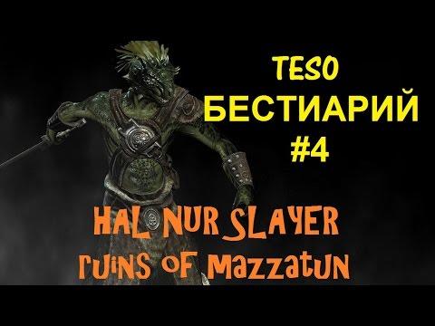 The Elder Scrolls Online БЕСТИАРИЙ #4 - HalNur Slayer (Руины Маззатуна)