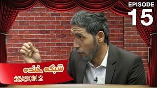 Shabake Khanda - Season 2 - Ep.15