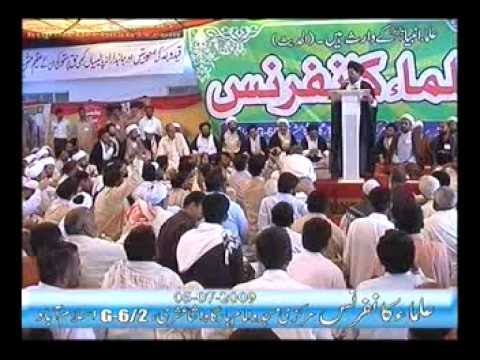 Part 33/38 Ulema Convention Islamabad 5 July, 2009 presided by Allama Syed Sajid Ali Naqvi