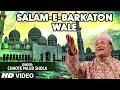 Download Salam-E-Barkaton Wale Islamic  Song (HD) | Rozon Ka Mahina | Chhote Majid Shola MP3 song and Music Video