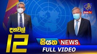 Siyatha News | 12.00 PM | 20 - 09 - 2021