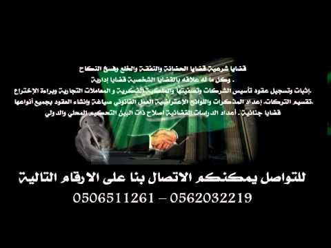 محامي سعودي في الرياض في خدمتكم 0506511261 – 0562032219