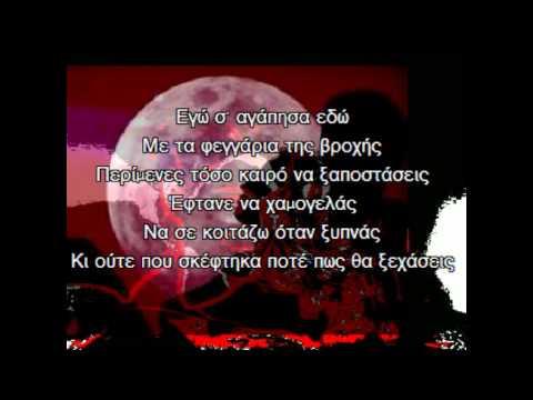 Eleni Tsaligopoulou Komis X - Ego s agapisa edo