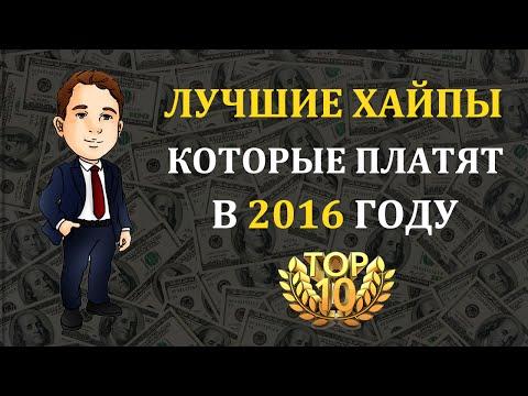 Top hyip 2016