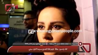 لقاء ياسمين بطلة فيلم فتاة المصنع بسينما النايل سيتي
