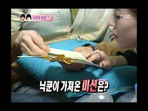 우리 결혼했어요 - We Got Married, Jo Kwon, Ga-in(24) #02, 조권-가인(24) 20100327 video