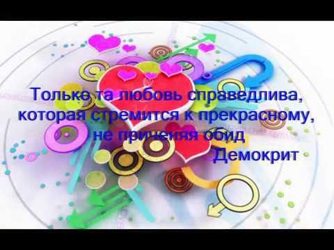 Афоризмы о любви.mp4