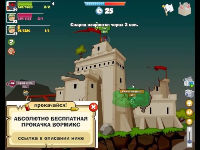 Вормикс - игра в контакте онлайн: рубины, коды,читы, оружие. как.