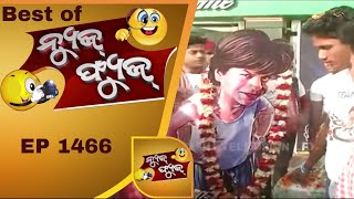 Best of News Fuse 30 Dec 2018 | Funny Odia Videos | OTV