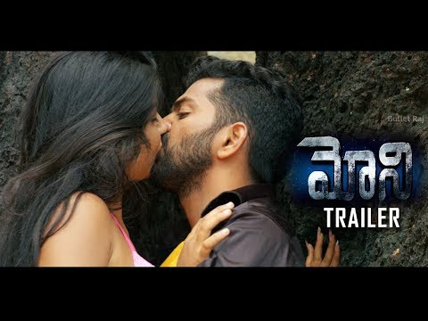 Moni Movie Official Trailer | Latest Telugu Movies Trailers | Tollywood Updates | Bullet Raj