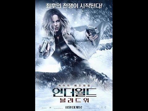 언더월드: 블러드 워 (Underworld: Blood Wars, 2017) 2차 예고편 - 한글 자막