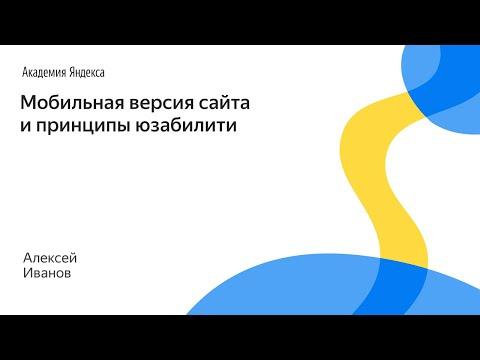 014. Мобильная версия сайта и принципы юзабилити – Алексей Иванов