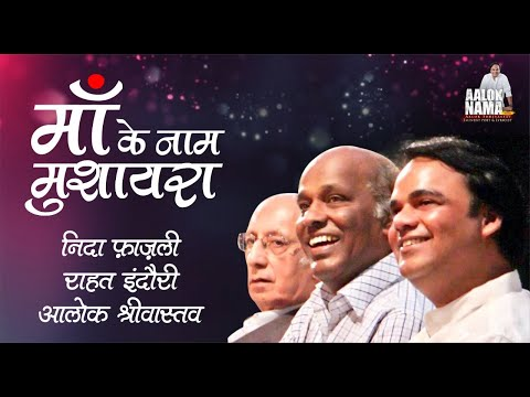 Aalok Shrivastav, Nida Fazli & Rahat Indori In Indore Mushaira video
