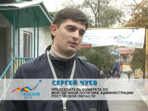 Ростов 2010