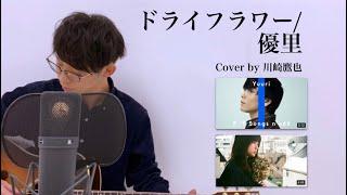 ドライフラワー/優里 Cover by 川崎鷹也