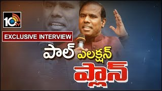 KA Paul Exclusive Interview Over Praja Shanti Party   2019 AP Assembly Elections  News