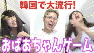 【大流行】韓国のおばあちゃんゲームが笑い過ぎて腹痛いwwww