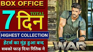WAR Box Office Collection Day 7, Hrithik Roshan, Tiger Shroff,  WAR 7th Day Collection, #WAR