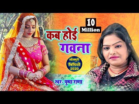गवना गवना  -chait ke mahinava pushpa rana bhojpuri chaita 2016