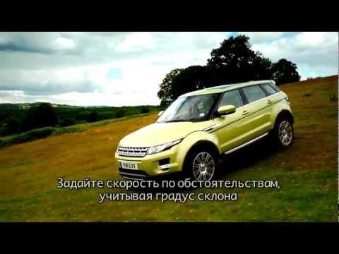 Обзор Range Rover Evoque — Terrain Response: режим «Трава, гравий, снег»