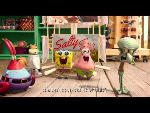 ตัวอย่าง The SpongeBob Movie: Sponge Out of Water ซับไทย
