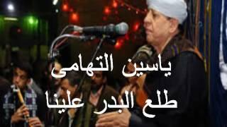 الشيخ ياسين التهامى من أجمل ما أنشد  طلع البدر علينا