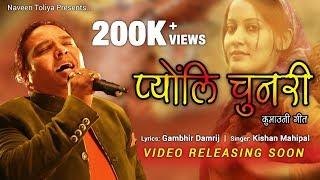Pyonli Chunari (Audio) प्योंली चुनरी by Kishan Mahipal Lyrics Gambhir Damriz